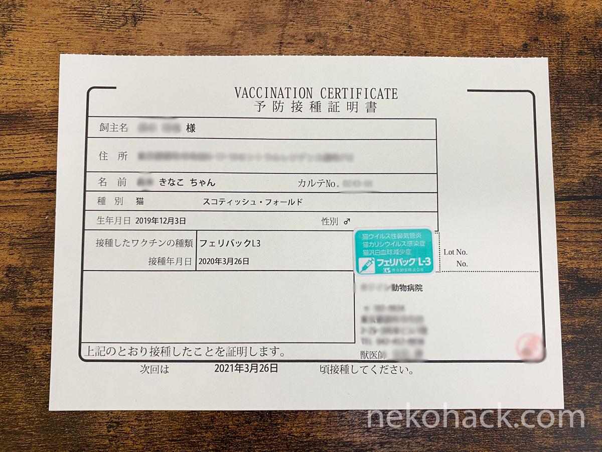 予防接種証明書を忘れずに