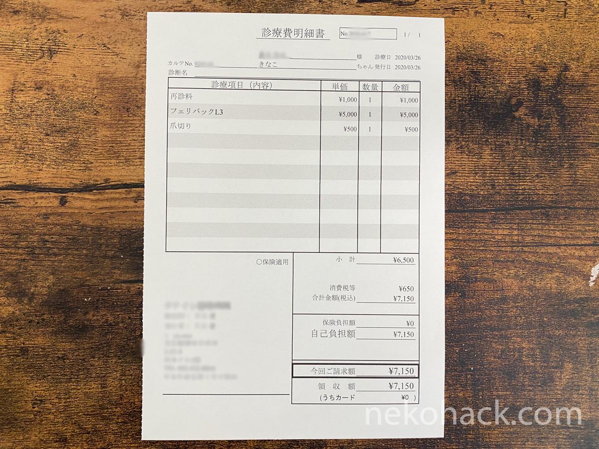 ワクチンの費用は7,000円程度